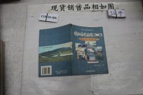 武汉文史文丛第二辑:名人与武汉