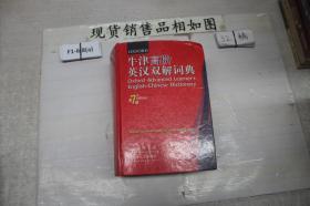 牛津高阶英汉双解词典 第7版
