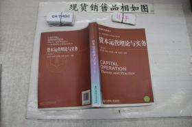 资本运营理论与实务 第五版
