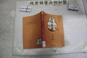 国学书院典藏:贞观政要
