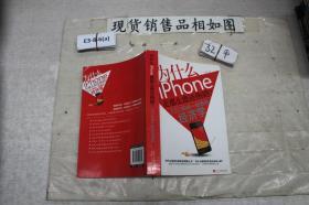 为什么iPhone卖那么贵还热销