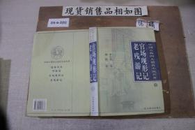 中国古典四大谴责小说名著 2官场现形记、老残游记
