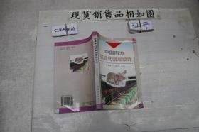 中国南方机械化猪场设计.