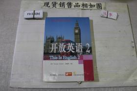 开放英语.2