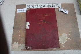 中华人民共和国兽箹典2005年一部