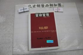 营销管理 第14版 全球版