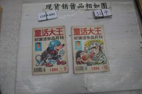 童话大王  1994年9期、10期(2本合售)