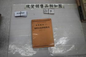 高等数学一微积分自学指导书