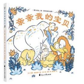 亲亲我的宝贝 [美]陶·尼欧 9787551144209 花山文艺出版社