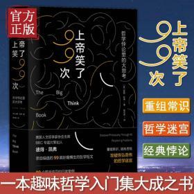 现货正版 上帝笑了99次:哲学悖论里的大思考 99个经典哲学、道德与法律悖论趣味哲学集大成之书