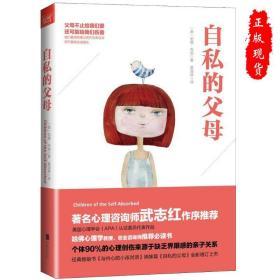 正版现货 自私的父母改善与父母的亲子关系与孩子好好相处原生家庭心理书籍武专红作序