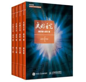 现货正版那文明之光 全套四册 浪潮之巅吴军著互联网及IT行业兴衰变化人类文明发展画卷