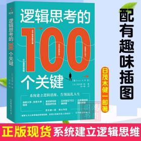 正版现货逻辑思考的100个关键:50幅趣味插图系统建立逻辑思维告别混乱人生( [日] 茂木健一郎逻辑思维训练入门书籍