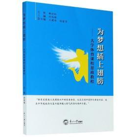 为梦想插上翅膀 9787551725446 东北出版社