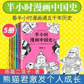 现货正版 半小时漫画中国史1-4 世界史全5册 陈磊二混子半小时漫画历史系列中国通史历史史记书单来了