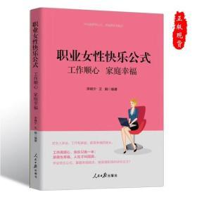 现货2021版职业女性快乐公式 工作顺心 家庭幸福女性正能量励志书籍人民日报出版社 妇女节活动用书工会读物9787511568281