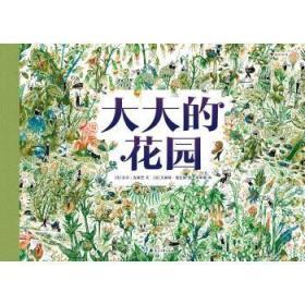 大大的花园 [法]吉尔.克莱芒 文 文森特.格拉维 图 浪花朵朵 李军