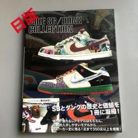 现货 日版 NIKE SB / DUNK COLLECTION 耐克 运动鞋