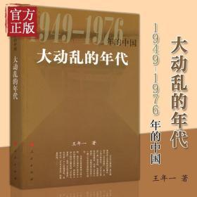 现货正版 大动乱的年代:1949-1976年的中国 王年一 人民出版社 文化大革命的历史