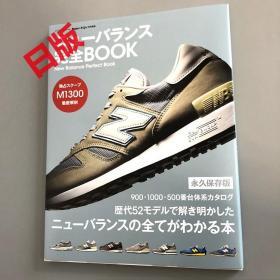 现货 NEW BALANCE 图鉴 ニューバランス 完全BOOK Begin LaLa Begin特別編集 纽巴伦 Sneaker
