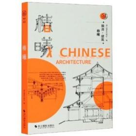 独喜·建筑 浙江摄影出版社 编 9787551425834 浙江摄影出版社