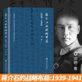 现货正版 蒋介石的战略布局:1939-1941弱国统帅如何以其独到的战略眼光游走于大国博弈的夹缝之中