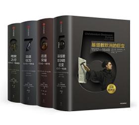正版现货 企鹅欧洲史5-8 套装4册 马克格林格拉斯著 追逐荣耀 竞逐权力 地狱之行 基督教欧洲的巨变 中信出版正版书籍