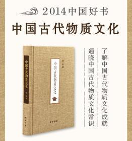 【正版现货】中国古代物质文化(精)——2014中国好书榜获奖图书