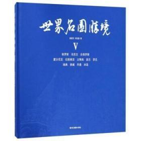 世界名园胜境 施奠东,刘延捷 著 9787551423847 浙江摄影出版社