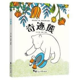 奇迹熊 [美]陶·尼欧 9787551144216 花山文艺出版社