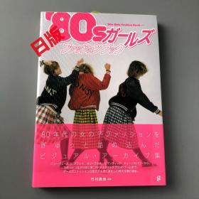 现货 日版 80sガールズファッションブック 80年代女子时尚BOOK