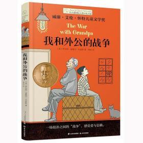 【正版现货 】我和外公的战争 长青藤国际大奖小说书系列