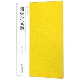 陆柬之文赋 南山书画 9787551421508 浙江摄影出版社