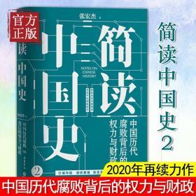 简读中国史2:中国历代腐败背后的权力与财政 9787553813608 张宏杰 著 岳麓书社 正版现货