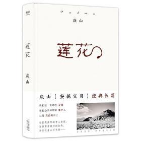 现货 莲花 庆山(安妮宝贝)著 天津人民出版社20.06