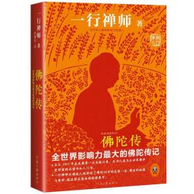 【现货】佛陀传 影响力深远的佛陀传记 一行禅师著 哲学宗教佛学佛教入门书籍 原名 故道白云 佛学爱好者的必读书和入门