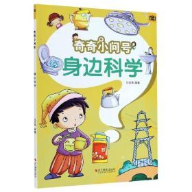 身边科学 9787551426886 浙江摄影出版社