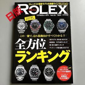 进口 劳力士手表 vol.25 REAL ROLEX vol.25 CARTOPMOOK