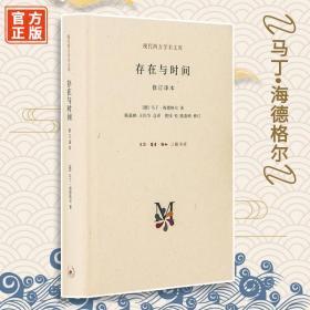 存在与时间 马丁海德格尔 王庆节翻译 现代西方学术文库 精装 正版书籍 全新现货