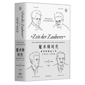 现货正版 魔术师时代 哲学的黄金十年1919-1929奥地利年度科学图书四位哲学大师如何将观察与思考作为生活方式人物传记 思想史