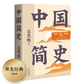 中国简史 吕思勉 果麦文化出品 9787551822114 三秦出版社