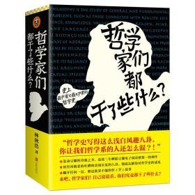 正版现货 哲学家们都干了些什么 林欣浩 蝉联豆瓣电子阅读榜的神作 奇葩之书 严谨而又不严肃的哲学史 北京联合出版公司