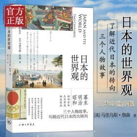 现货速发 日本的世界观 马里乌斯·詹森 理想国 日本文化 历史 明治维新 菊与刀 剑桥日本史 拥抱战败 现代日本史 书