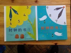 时钟的书(全2册