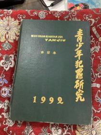 青少年犯罪研究合订本 1992