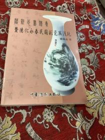 潘新志书法集暨德化永春民国彩瓷画浅玩