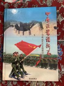 中原谱新篇  长城出版社