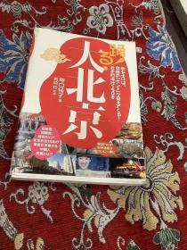 大北京 【日文原版】