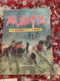 28 砥柱中流~~济南军区98长江抗洪抢险纪实(大型画册)