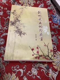 荆州走出的外交官【作者签名】